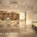 渋谷発、コーヒースタンド併設の新刊書店「BOOK LAB TOKYO」誕生。
