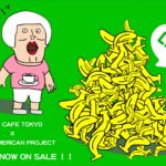 大人気キャラクター『アンクルミー』のラインスタンプが遂に販売開始!