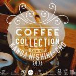 コーヒーコレクション around 神田錦町 2016 AUTUMN