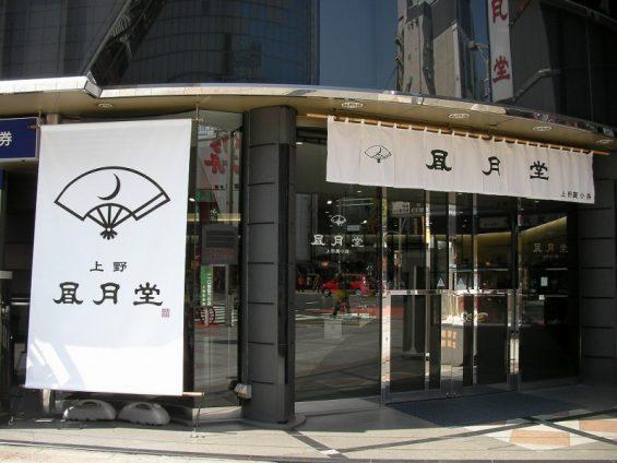 上野カフェ,風月堂カフェ