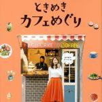 モデルだけでなくカフェライターとしても活躍する斉藤アリスによる初のカフェ本!発売決定!