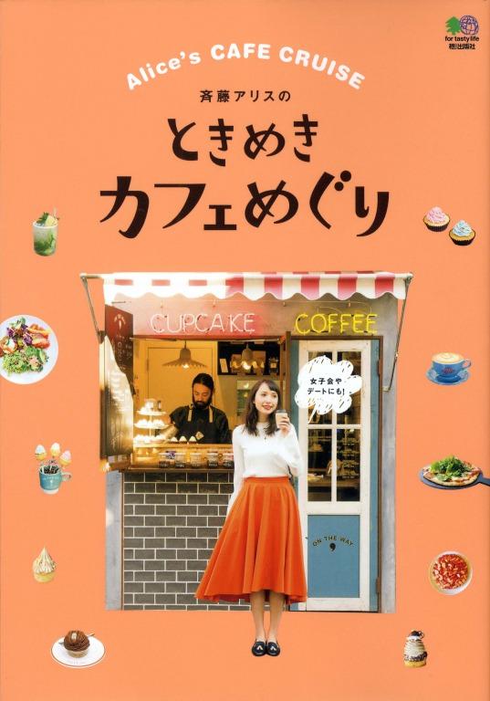 斉藤アリス カフェ巡り