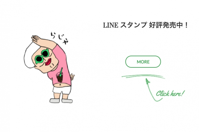 Line スタンプ Now on sale