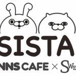 期間限定!人気LINEスタンプ「YOSISTAMP × 2.5SPINNS CAFE × SweetsParadise」のメニューと値段