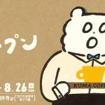 期間限定!老舗但馬屋コーヒーと京都人気雑貨メーカーがコラボした「KUMA COFFEE CAFE in 東京」がオープン!