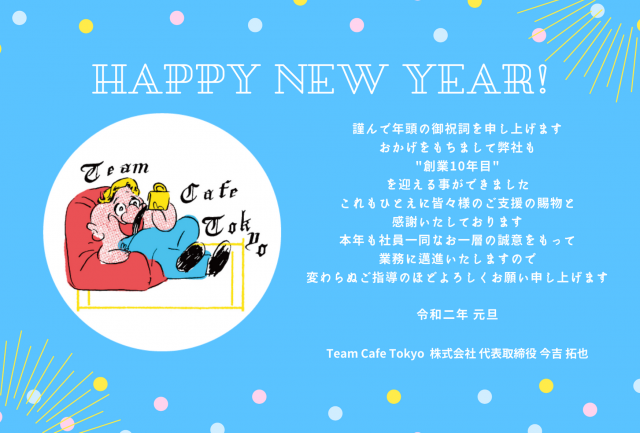 新年挨拶 企業