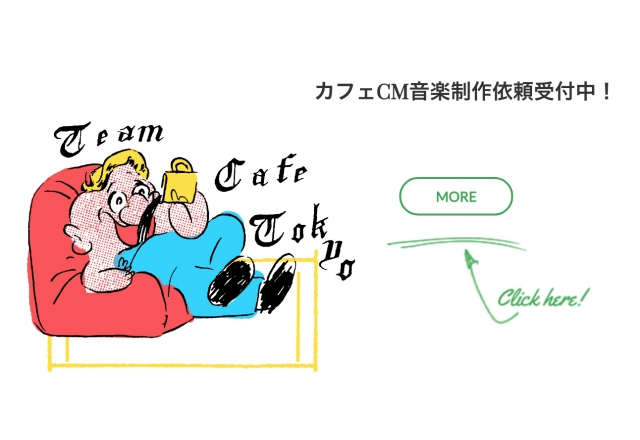 """""""カフェ音楽制作"""""""