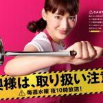 綾瀬はるか主演ドラマ『奥様は取扱注意』で使用されたカフェ特集!