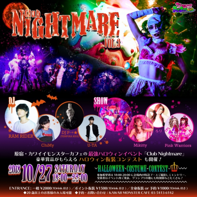 Club NIGHTMARE Vol.3内容
