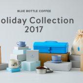 日本の職人とコラボ!ブルーボトルコーヒー通販!ホリデーギフトコレクション2017の販売開始!