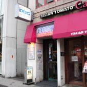 新宿の老舗のJazz喫茶&JazzバーDUGで人気のチョコブラウニー。