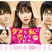 深田恭子主演ドラマ『ダメな私に恋してください』で使用されたカフェ特集!