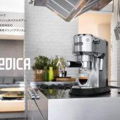【デロンギ】家庭用人気コーヒーマシン5機種紹介!各特徴とおすすめポイント